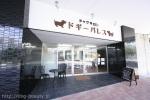 ドギーパレス 神戸ポートタワーホテル店