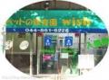 Wish宮前店