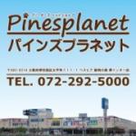 パインズプラネット 動物の森堺インター店