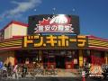 ワンラブMEGA ドン・キホーテ豊田本店