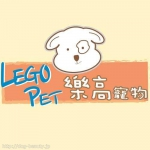 Lego Pet