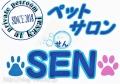 ペットサロン SEN(せん)
