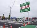 ワンラブ スーパーセンターニシムタ五十市店