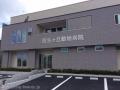 医生ケ丘動物病院