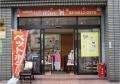 ドッグカフェ&ペットホテル LifeWan(カフェ トリミング ホテル 一時預かり有り)