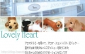 サロンドゥ LOVELY HEART