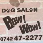 DOGSALON Bow! Wow! 学園前店