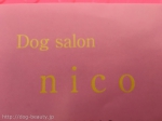 Dog salon nico