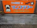 犬の美容室サンフラワー