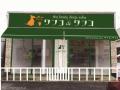 福岡県久留米市にあるトリミングサロン ワンコdeワンコ