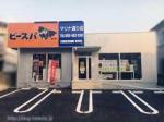 ビースパ マリナ通り店(平成29年11月9日オープンしました☆)