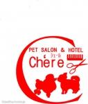 PETSALON & HOTEL chere  シェール
