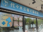 LINDO代々木(代々木公園犬猫病院併設)