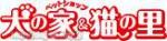 ペットショップ 犬の家 春日井本店