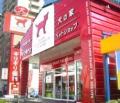 ペットショップ 犬の家 名古屋天白店