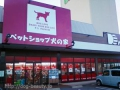 ペットショップ 犬の家 碧南店
