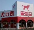 ペットショップ 犬の家 豊川インター店