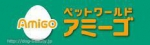 ペットワールドアミーゴ 古川駅前店
