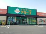ペットワールド 米沢店
