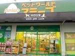 ペットワールドアミーゴ 宇都宮簗瀬店