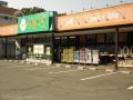 ペットワールドアミーゴ 神戸西店
