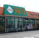 ペットワールドアミーゴ 魚住店