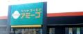 ペットワールドアミーゴ 大安寺店