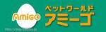 ペットワールドアミーゴ 中庄店