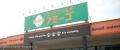 ペットワールドアミーゴ 大町店