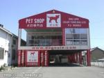 ペットショップ 犬の家 三重桑名店