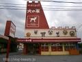 ペットショップ 犬の家 長浜店