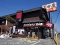 ペットショップ 犬の家 京都樟葉店
