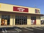 ペットショップ 犬の家 京都精華店