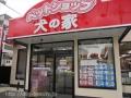 ペットショップ 犬の家 三木店