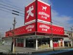 ペットショップ 犬の家 尼崎店