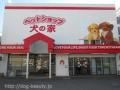 ペットショップ 犬の家 姫路店