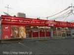ペットショップ 犬の家 相模原店