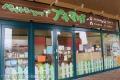 プチマリア ファボーレ店