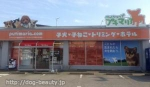 プチマリア 富山店