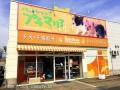 プチマリア 福井店