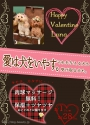 【HAPPYVAⅬENTINE】