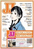 【JJ】2019年11月号