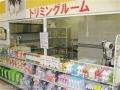 空港ドッグセンター 鶴見店
