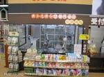 空港ドッグセンター 新川崎店