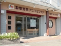 動物病院アニマルプラス