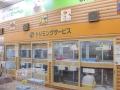 ハッピーベル 野田店
