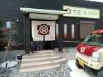 grooming&hotel wankoro犬衣亀岡本店