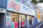 ペットプラストリミングサロン 西大島店