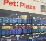 ペットプラザ横浜港北店
