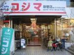 ペットのコジマ 新宿店